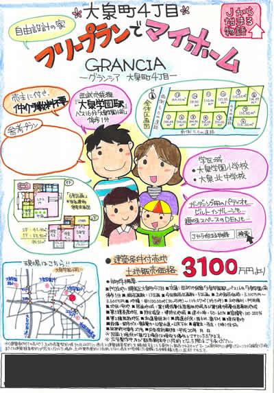 不動産の手描きチラシ作成(1)