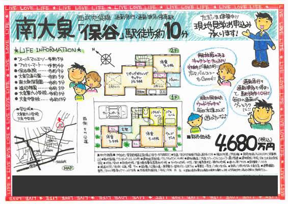不動産の手描きチラシ作成(3)