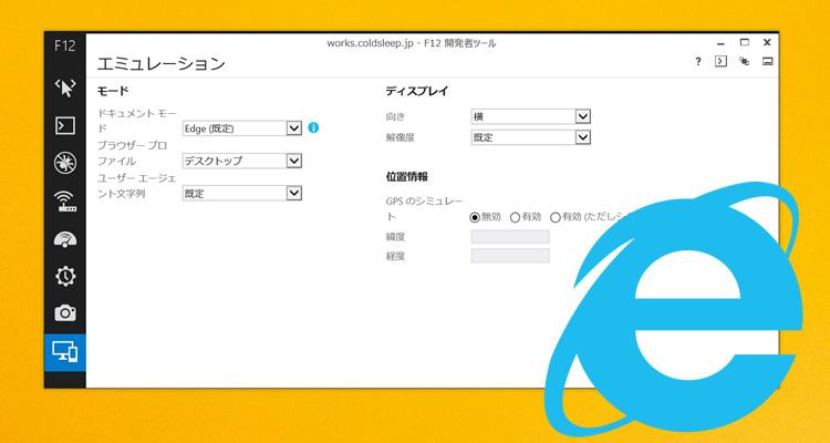 IEの旧バージョンの表示確認は「開発者ツール」が便利