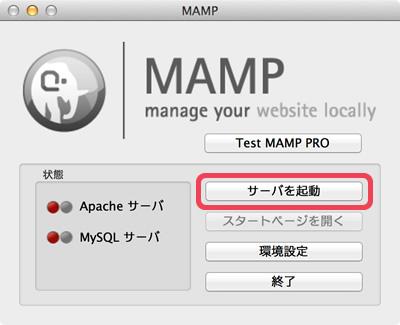 MAMP(起動前)