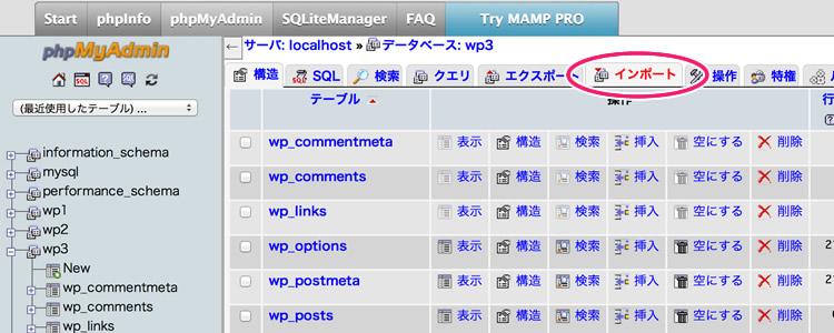 復元先のデータベースを選択して「インポート」をクリック