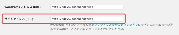 サイトアドレスを変更します。