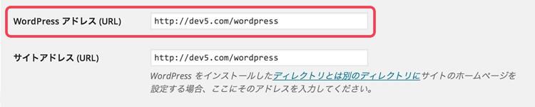 WordPressアドレスを変更します。