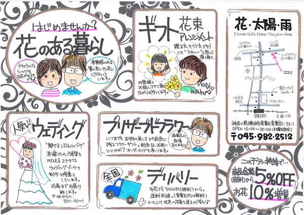 花屋「花・太陽・雨」の手描きチラシ作成(3)