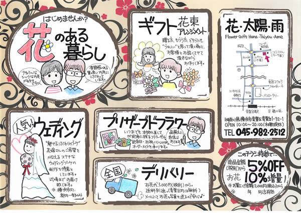 花屋「花・太陽・雨」の手描きチラシ作成(4)