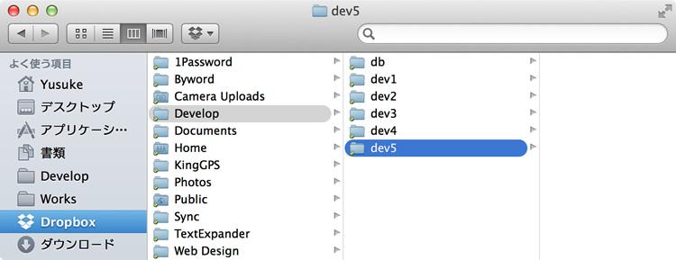 Dropboxに共有フォルダを作成