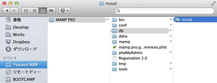 シンボリックリンクをMAMPに設置