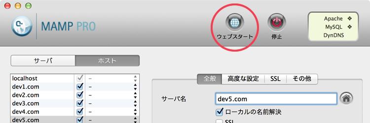 MAMP PROのコントロールパネルからウェブスタートをクリック