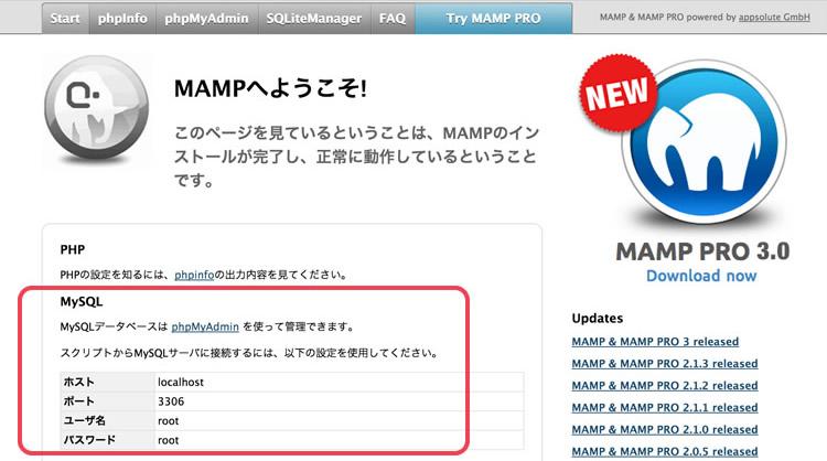 スタートページでMySQLの情報が確認できます。