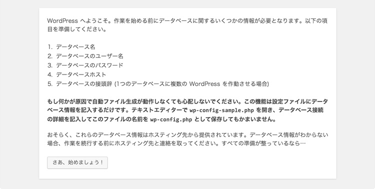 WordPressのインストールに必要な情報の確認