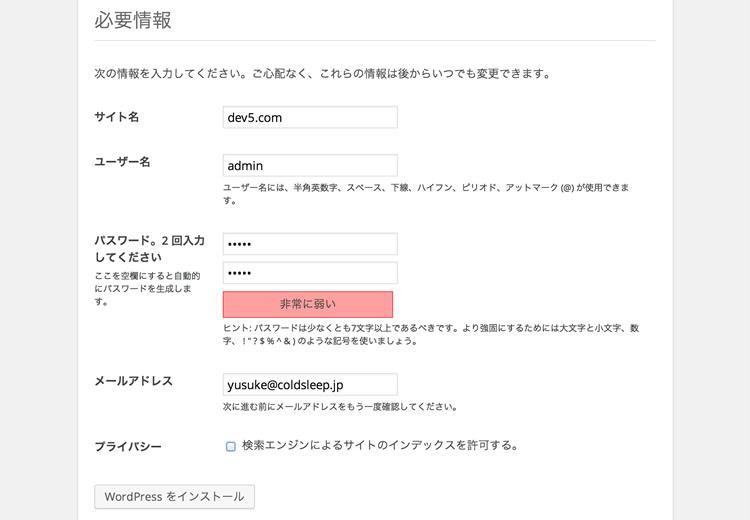 新しいサイトに必要な情報を登録します。