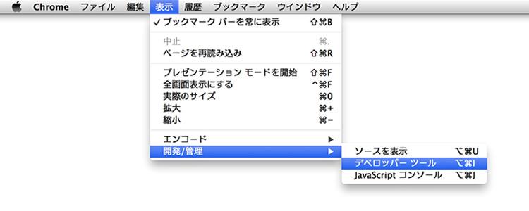 Chromeのデベロッパーモード