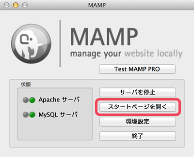 MAMP(起動後)