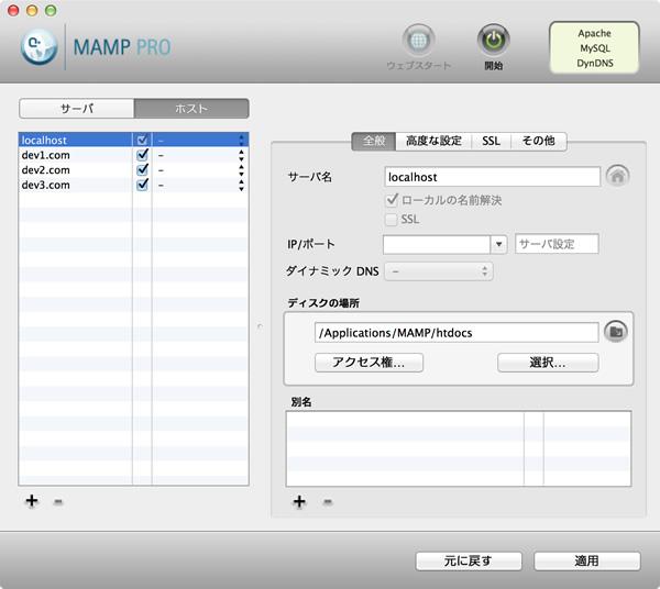 MAMP PROコントールパネル