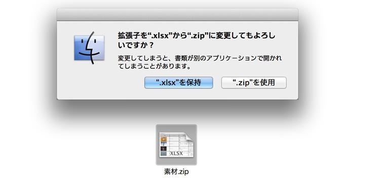 拡張子を「.zip」に変更