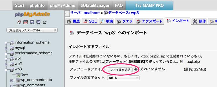 sqlファイルをインポート