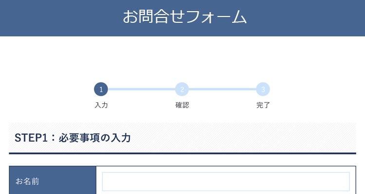 CSSだけで作るステップバー | 埼玉のWebコンサルタント ColdSleep Works