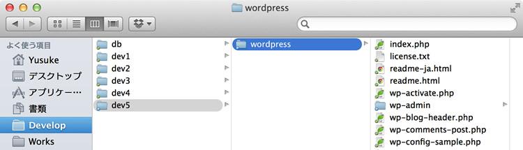 WordPressをフォルダごとMAMP PROのドキュメントルートに設置