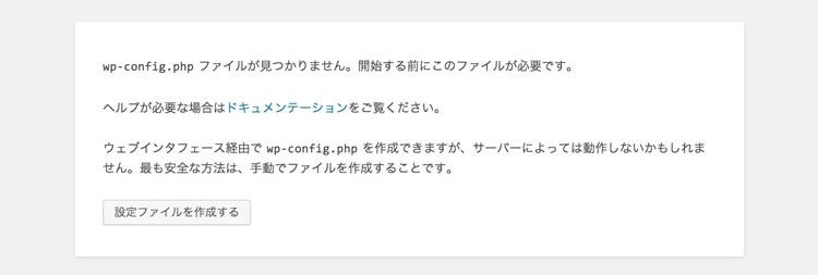 ブラウザでインストールページへアクセス