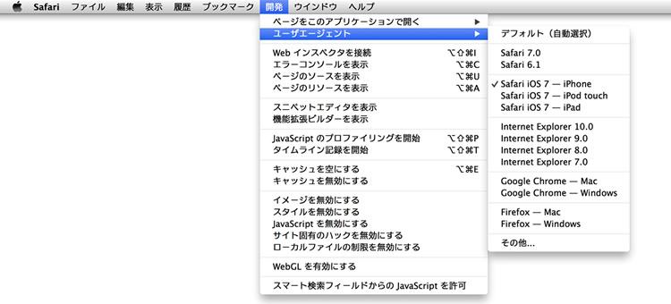 Safariのユーザーエージェントの切り替え