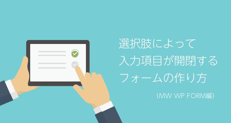 選択肢によって入力項目が開閉するフォームの作り方(MW WP FORM編) | 埼玉のWebコンサルタント ColdSleep Works